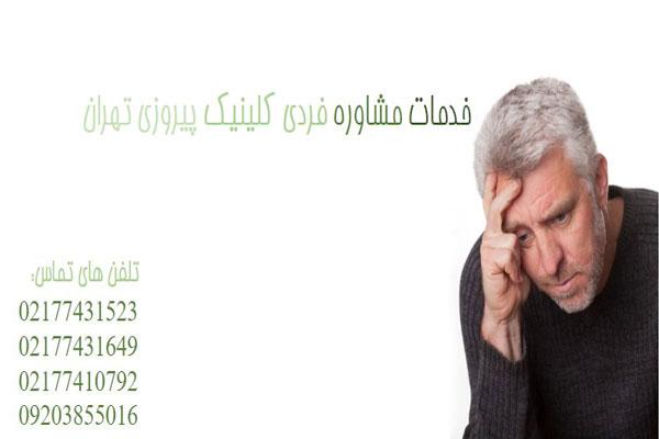 خدمات مشاوره فردی کلینیک پیروزی تهران