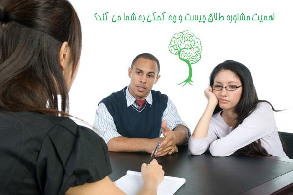 اهمیت مشاوره طلاق چیست و چه کمکی به شما می کند؟