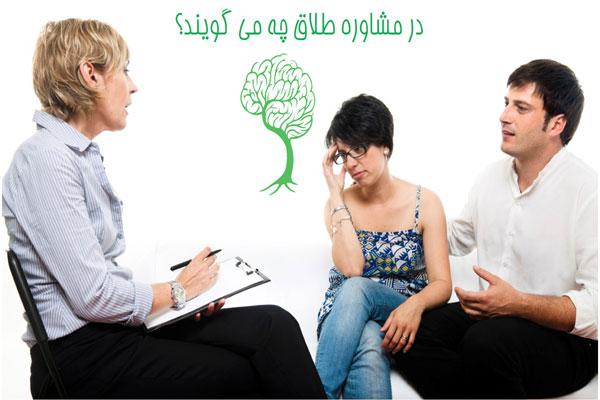 در مشاوره طلاق چه می گویند؟