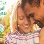 مدت زمان لازم برای آشنایی قبل از ازدواج