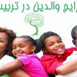 اشتباهات رایج والدین در تربیت کودکان