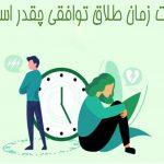 مدت زمان طلاق توافقی چقدر است؟