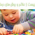 اوتیسم چیست | علائم و روش های درمان اوتیسم