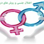 اختلال جنسی | درمان اختلال جنسی