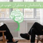 اسامی روانشناسان و مشاوران خوب در تهران