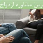معرفی بهترین مشاوره ازدواج در تهران