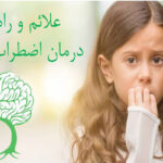 علائم و راهکارهای درمان اضطراب در کودکان