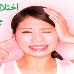 اختلال میسوفونیا چیست؟ علائم تشخیص و روش های درمان