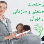 مرکز خدمات روانشناسی صنعتی و سازمانی در تهران